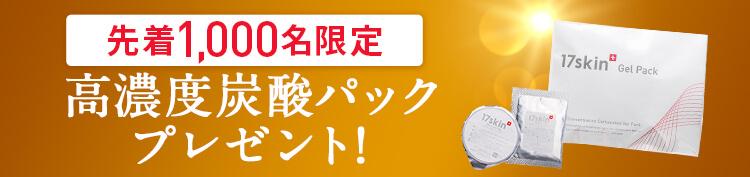 日本初シワ改善オールインワン