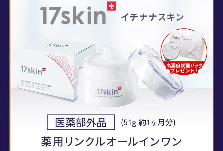 初回1800円